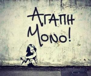 agapi-monomyselvi.gr
