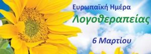 europaiki hmera logotherapeias 2