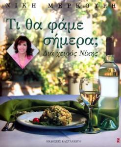 ti_tha_fame_simera_myselvi.gr