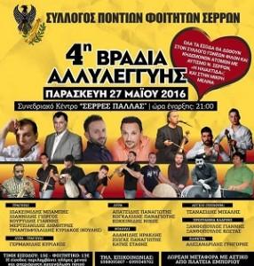 afisa_pontioi_myselvi.gr