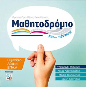 myselvi.gr_mathitodromio