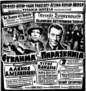 Egklima sta Paraskinia Ad 13-11-1960