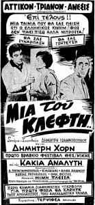 MIA TOY KLEFTH 22-1-1960