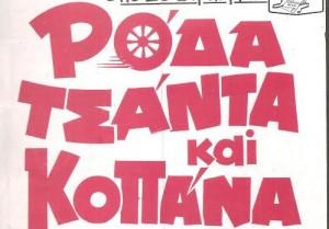roda-tsanta-kai-kopana
