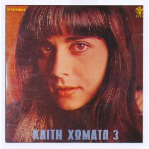 keti-homata-3-cover
