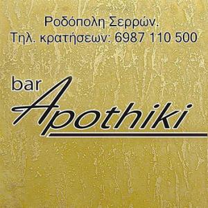 myselvi-gr_apothiki