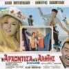 Οι εμπορικότερες ταινίες του ελληνικού κινηματογράφου