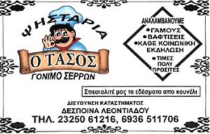 myselvi-gr_psistaria_tasos