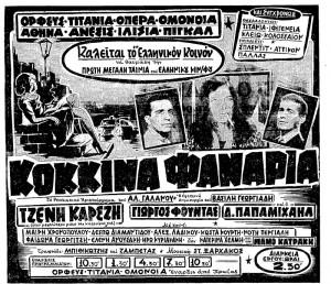 kokkina_fanaria2