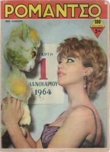 romantso-magazzine-greece-8