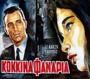 jenny-karezi-giorgos-foundas-ta-kokkina-fanaria-1965-greek-film-poster-spiros-soutsos-canvas-print