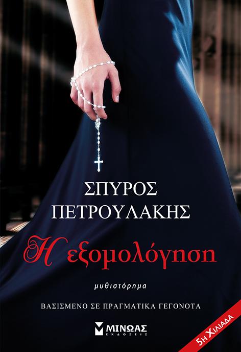 eksomologisi_petroulakis