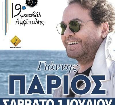 Ο τραγουδιστής του έρωτα Γιάννης Πάριος στην Αμφίπολη