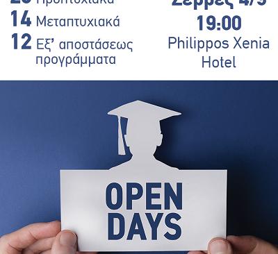 Ημέρες Καριέρας από Το Κέντρο Δια Βίου Μάθησης Le@rn it