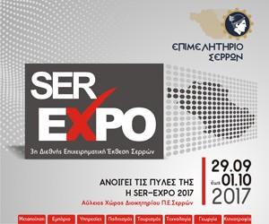 myselvi.gr_serexpo_banner