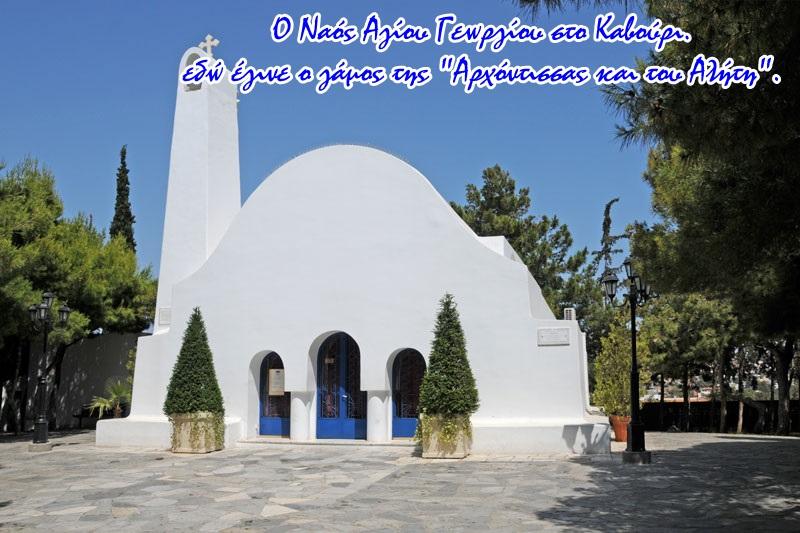 2steps_churches_agios_georgios_kavouri_attica_001