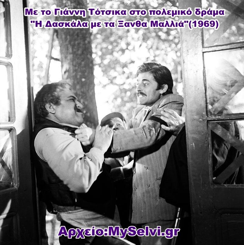 "83afe72b59 Η δεκαετία του 70 φέρνει τη παρακμή του ελληνικού κινηματογράφου και ο  Σπύρος γυρίζει τις τελευταίες του ταινίες με το Φίνο (""Αστερισμός της  παρθένου"" και "" ..."