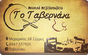 myselvi.gr_tavernaki