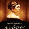 Το βιβλίο της εβδομάδας: «Προδομένες Αγάπες»