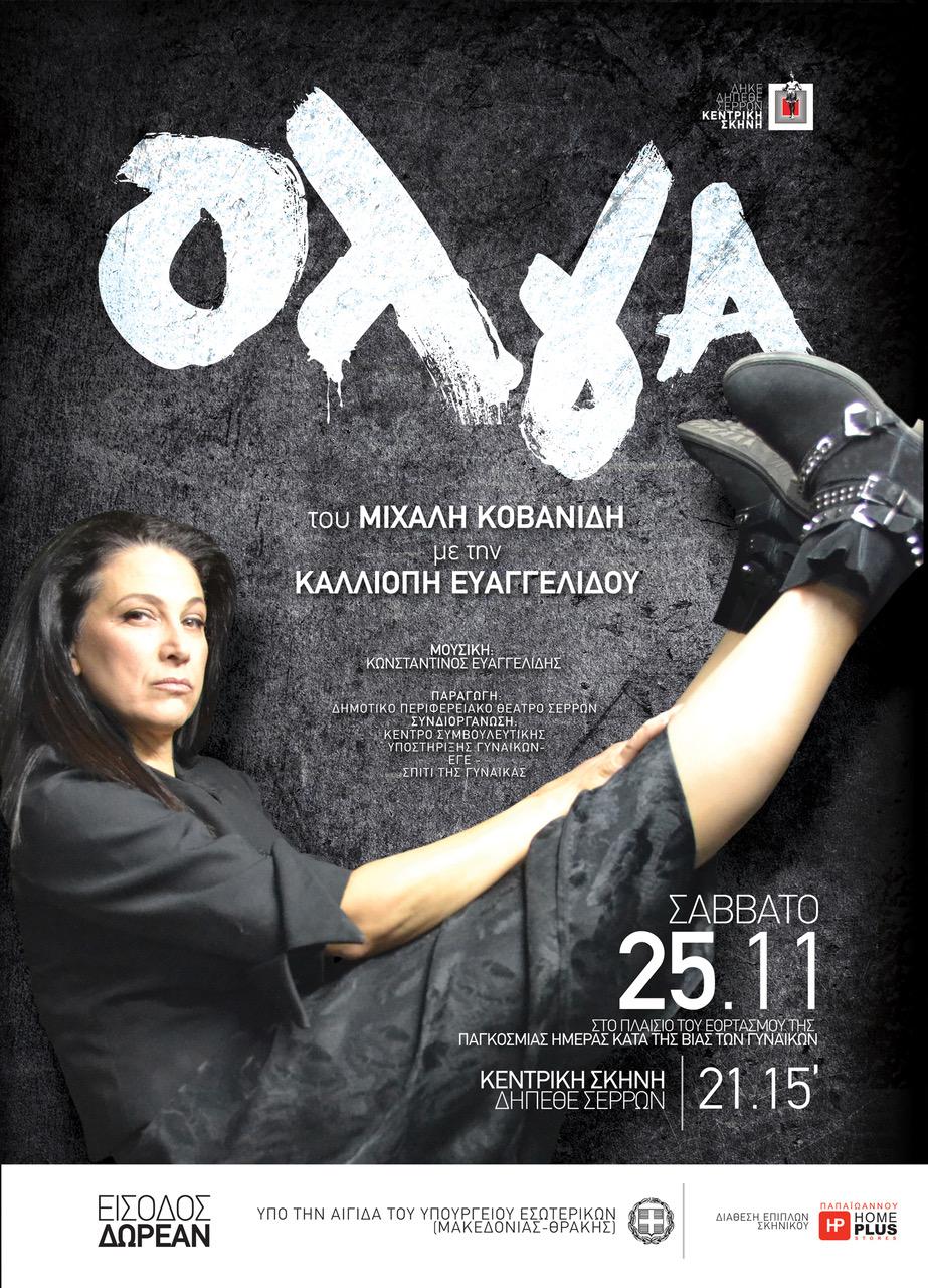 Olga-Poster-UPDATE (2)