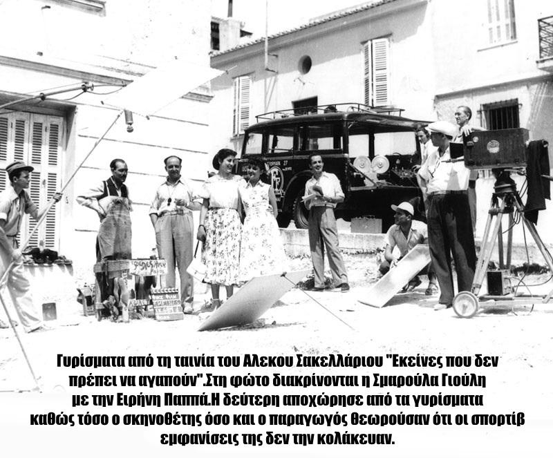 Photo12_ekeines_agapoun